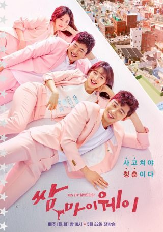 [DRAMA RECENSIONE] Fight For My Way!